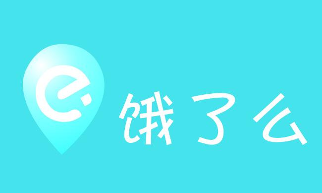 """饿了么是中国专业的餐饮O2O平台,由拉扎斯网络科技(上海)有限公司开发运营。 作为中国餐饮业数字化领跑者,""""饿了么""""秉承激情、极致、创新之信仰,以建立全面完善的数字化餐饮生态系统为使命,为用户提供便捷服务极致体验,为餐厅提供一体化运营解决方案,推进整个餐饮行业的数字化发展进程。"""