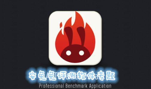 如今在android手机市场上出现了多种高仿的假冒智能手机以假乱真,假冒智能手机不论从外观还是操作系统看上去都足以迷惑普通用户,让普通用户难以辨别真伪。安兔兔评测AnTuTu Benchmark是专门给iOS和Android设备的手机、平板电脑评分的专业软件。新版的安兔兔能够一键完成,UE测试(多任务与虚拟机)、CPU整体性能测试、RAM内存测试测试、2D/3D图形性能测试以及数据存储I/O的性能检测。通过安兔兔评测,你可以获得设备的单项与整体得分,借此判断硬件的性能水准。