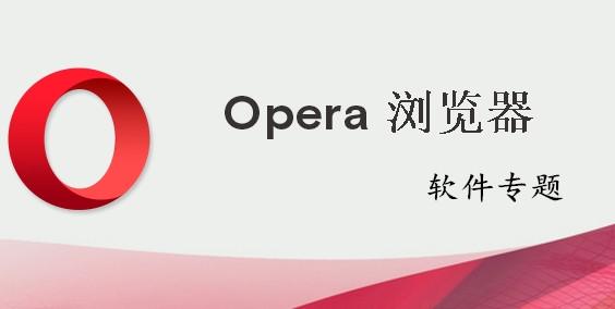 Opera软件专题