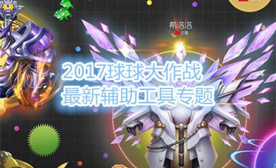 2017球球大作战最新辅助工具专题
