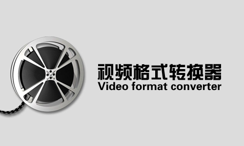 视频格式转换器在计算机领域,是多媒体术语,是视频编解码软件的总称,其原理是通过视频格式编码规范对视频进行解码,再根据目标格式编码规范重新编码,实现质的变化,但视频播放内容并无不同。视频格式转换器可以帮助你从任何音视频格式转换到你需要的格式,视频格式转换器哪个好?52z飞翔下载网为您提供电脑视频格式转换器免费下载啦。