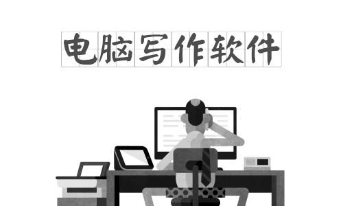 写作软件,又叫电脑写作软件或计算机辅助写作软件,顾名思义就是通过计算机软件帮助作者写作的辅助软件工具。现在一种新兴的职业非常流行,就是网络写手。因此,文学写作软件是职业写手经常会用到的一款码字软件,这种专为写作者开发的软件极大地提高写作效率。写作软件哪个好呢?52z飞翔下载网为您提供一些好用的电脑写作软件下载。