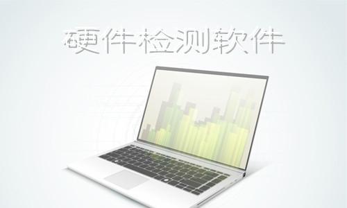 电脑硬件检测软件可以帮助大家对电脑配置有一个详细的了解,并且还可以协助您辨别硬件的真伪,电脑型号、cpu、温度、内存等都可以一目了然。现在市面上的电脑硬件检测软件有很多,那到底哪个好呢?52z飞翔下载网小编整理出了电脑硬件检测工具大全,提供硬件检测软件下载!