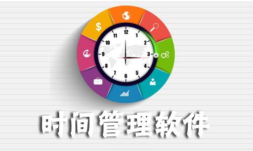 每个高效率人士都会关注时间管理,时间管理软件可以做出闹钟提醒,还能对提醒的铃声还能自定义,有了时间管理软件你可以很好的帮助你做个人计划。在互联网浪潮下,时间管理也进入了电子化时期,那么怎么选择一款适合自己的时间管理软件呢?时间管理软件哪个好呢?52z飞翔下载网为您提供时间管理软件免费下载。