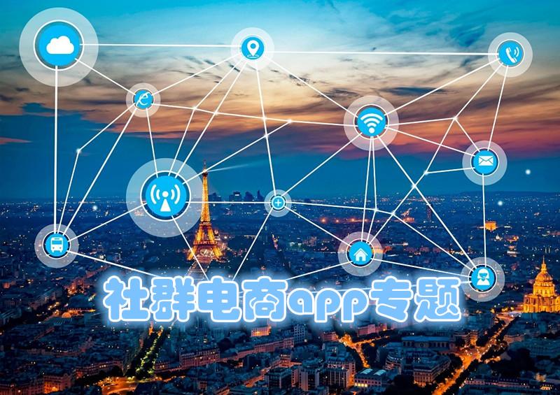 社群电商app专题
