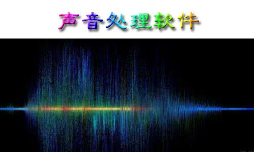 声音处理软件是一类对音频进行混音、录制、音量增益、高潮截取、男女变声、节奏快慢调节、声音淡入淡出处理的多媒体音频处理软件。在很多场合我们都需要用到声音处理软件,如K歌、YY语音、YY直播等。那声音处理软件哪个好呢?52z飞翔下载网小编今天为大家整合了声音处理软件大全,就看大家需要哪个啦!