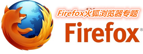 Firefox火狐浏览器专题