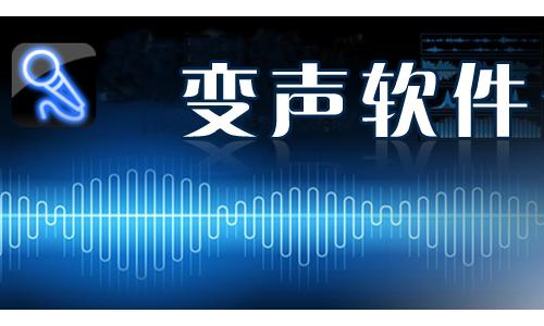 手机变声器就是在手机上使用的变声器,是通过改变输入音频的音色、音调,并将变声后的音频输出的工具。现在网络上的手机变声软件很多很多,哪个好呢?52z飞翔下载网小编在这里整合了手机变声软件大全供大家参考下载!