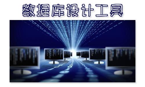 数据库设计(Database Design)是指对于一个给定的应用环境,构造最优的数据库模式,建立数据库及其应用系统,使之能够有效地存储数据,满足各种用户的应用需求(信息要求和处理要求)。数据库设计工具有哪些呢?52z飞翔下载网告诉您,为您提供数据库设计工具免费下载!