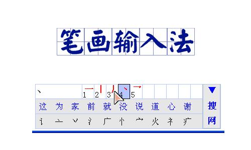 """笔画输入法(俗称""""百虎输入法""""、""""惠邦五行码""""等)是目前最简单易学的一种汉字输入法。由于电脑键盘上没有""""横竖撇捺折""""五个笔画的键,所以使用""""12345""""五个数字进行对应笔画输入,故叫""""12345数字打字输入法""""。那么笔画输入法这么多,哪个好用呢?52z飞翔下载网小编为您整理出了一些笔画输入法,有需要的可以下载使用哦。"""