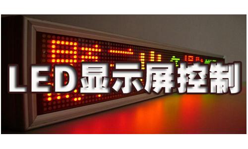 LED显示屏控制软件