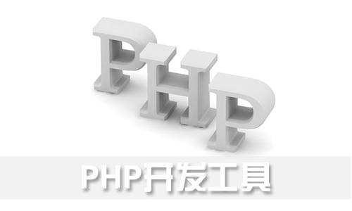 PHP开发工具