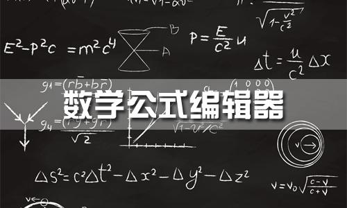 对于很多人来说,数学公式十分可怕,不仅仅是在学习和考试上,就连告别了学校,在使用电脑时也会遇到,最可怕的就是不知道怎么在电脑上编辑出来。其实很简单,用数学公式编辑器就可以解决了。那么数学公式编辑器哪个好呢?52z飞翔下载网小编为大家整合了数学公式编辑器大全,提供数学公式编辑器免费下载!