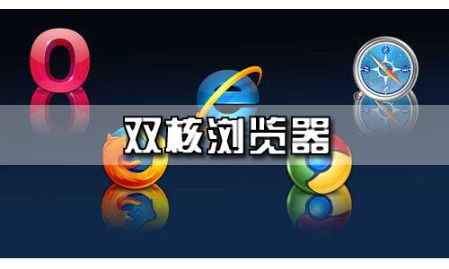 现在浏览器非常多,根据浏览器内核来分门别类可以分为单核浏览器和双核浏览器,双核浏览器,就是有两个内核的浏览器。那双核浏览器哪个好?双核浏览器有哪些呢?52z飞翔下载网小编为您推荐双核浏览器排行,提供最好用的双核浏览器下载!