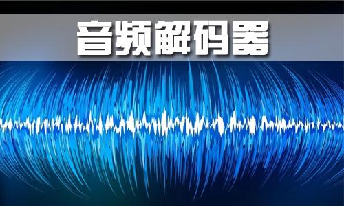 今天,52z飞翔下载网在这里推荐的音频解码器是指电脑中的音频解码软件,可以用于解码各种格式的音频或视频文件,有了音频解码器,大家就不需要再担心遇到格式不支持的问题了!现在音频解码器种类繁多,哪个好呢?52z飞翔下载网小编整合出了音频解码器大全供大家下载,大家可以任意挑选。