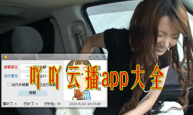吖吖云播app大全