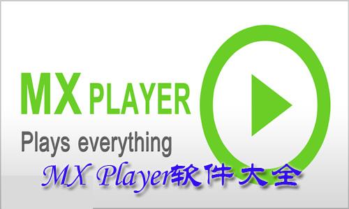 MX Player软件大全