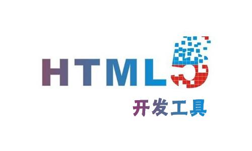 互联网飞速发展,前端开发语言html5也出炉并受到广大开发者们的喜爱,有些用户的工作便是制作各种精美的网页,同时,也有许多用户对网页制作有着浓厚的兴趣,很多人都不知道html5开发工具有哪些,哪个好用?52z飞翔下载网小编为大家推荐以下几款好用的html5开发工具,大家赶紧试试吧!