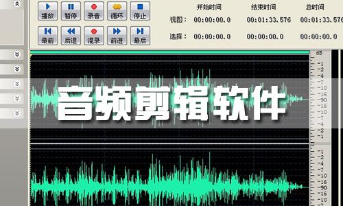 有了这个程序,你可以在你的音乐库中的任何一些歌曲串烧都是用带音频剪辑功能的软件进行合成处理,非常实用。现在有越来越多操作简单的音频剪辑软件出现,那哪个好呢?52z飞翔下载网小编推荐音频剪辑软件大全,提供免费音频剪辑下载。