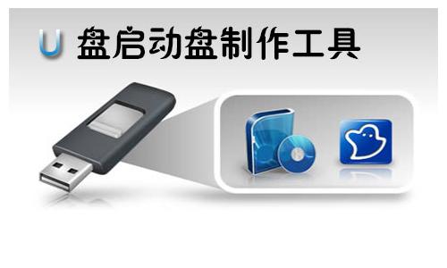 U盘启动盘制作工具(简称USBoot),是指用u盘启动USBOOT维护系统的软件,其制作的系统可以是一个能在内存中运行的PE系统。现在大部分的电脑都支持U盘启动。在系统崩溃和快速安装系统时能起到很大的作用。u盘启动盘制作工具哪个好用呢?52z飞翔下载网小编推荐一些好用的U盘启动盘制作工具供大家参考下载。