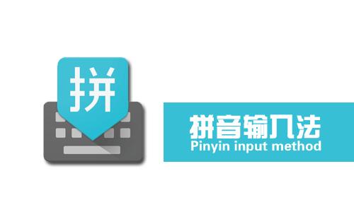 输入法软件是装机必备软件之一,而输入法也分很多种,目前我们最为常用的就是拼音输入法,那到底拼音输入法哪个更好用呢?52z飞翔下载网小编精心整理了拼音输入法大全,为您提供电脑拼音输入法下载,尽情选用吧。