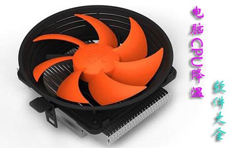 电脑CPU降温软件大全