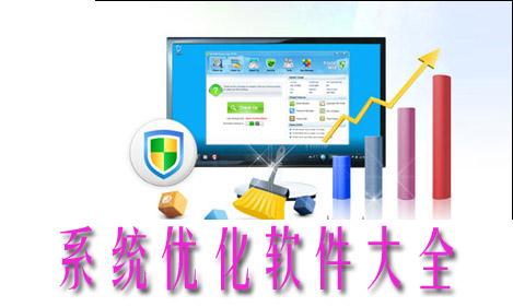 系统优化软件大全