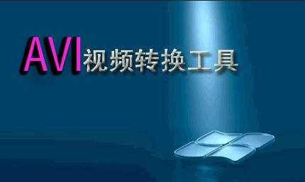 AVI视频格式转换器大全是52z小编精心挑选的一些非常好用的avi视频格式转换器,用户可通过下面的格式转换软件将其他格式的视频转换为自己想要的视频格式,支持市面上几乎所有视频格式,有需要的朋友欢迎下载使用!