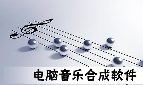 电脑音乐合成软件