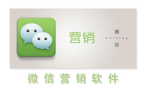 微信营销软件