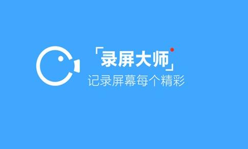 手机录屏大师app大全