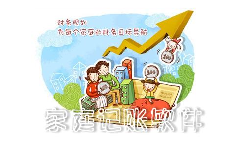 家庭记账软件是记录家庭的日常收支。家庭账目虽然不及企业的账目繁多,复杂,但是也是一项非常有意义的工作,做好了家庭记账,可以很清楚了解家庭中的收入和花费,也对家庭中的闲余资金有了很清楚的了解。那么家庭记账软件哪个好用呢?52z飞翔下载网小编整理了家庭记账软件排行,为您提供家庭记账软件免费下载。