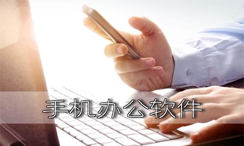 手机办公软件