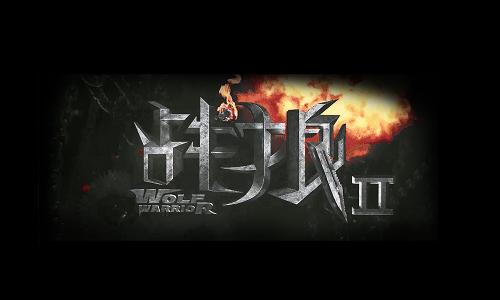 战狼2游戏合集是52z为你提供的战狼2相关游戏的合集下载,这类游戏大多是逼真3D模拟战斗画面的射击类游戏,在游戏中你需要完成各种危险的任务,面对众多的敌人,你还需要保护好你的队友。不畏战栗的男儿,如战狼一般,向敌人射击! 高仿真实的枪支武器,亲临战场的秉持鼻息,一发毙敌的爽快狙击!快来52z下载吧