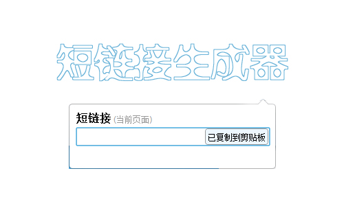 52z飞翔下载网为您提供短链接生成器官方下载。短网址服务原理:通过程序随机生成N位字符串str为后缀。将该字符串str 与长网址匹配之后入库。数据库一般不用关系型数据库,操作麻烦,也可按照目录存入文件,但是这样维护迁移麻烦。可用nosql数据库写入匹配即可。