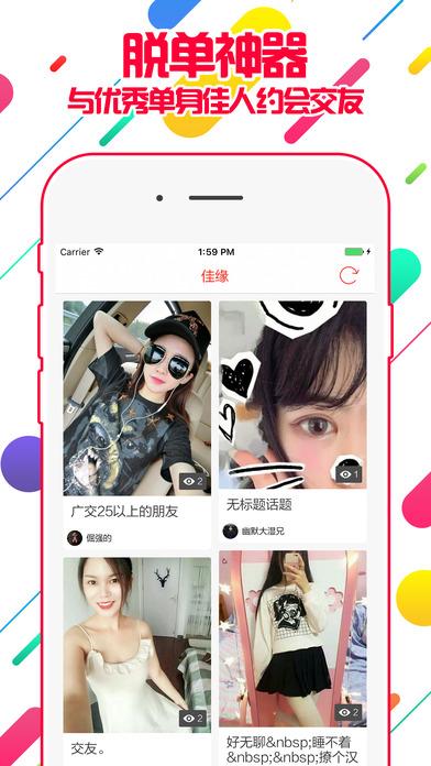 佳�交友V1.1.0 iPhone版