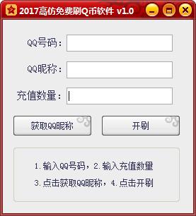 2017高仿免费刷Q币软件V1.0 电脑版
