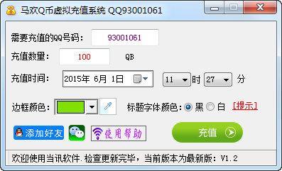 马欢Q币虚拟充值系统V1.2 绿色版