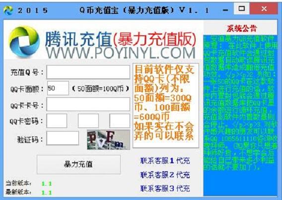 Q币充值宝2017V1.3 绿色版