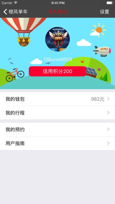 橙风单车V1.0.0 ios版