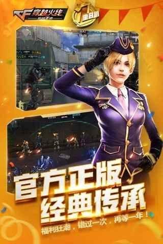 cf手游8月5日年中庆典活动助手