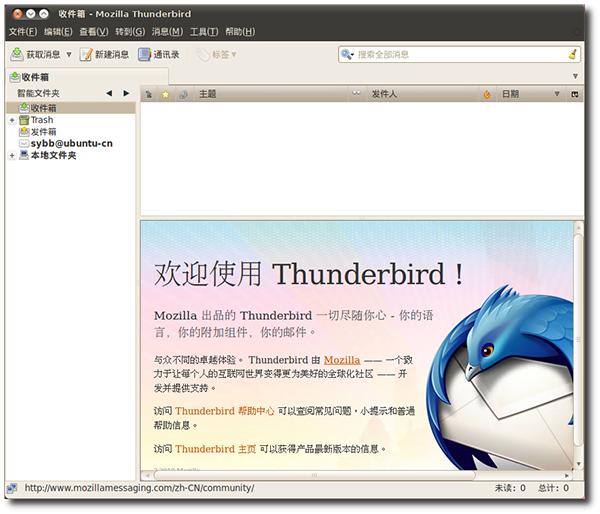 Mozilla ThunderbirdV52.2.1 MAC版