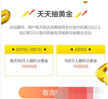 支付宝天天抽黄金软件V10.0.20.080124 安卓版