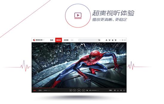 搜狐视频V2.12 MAC版