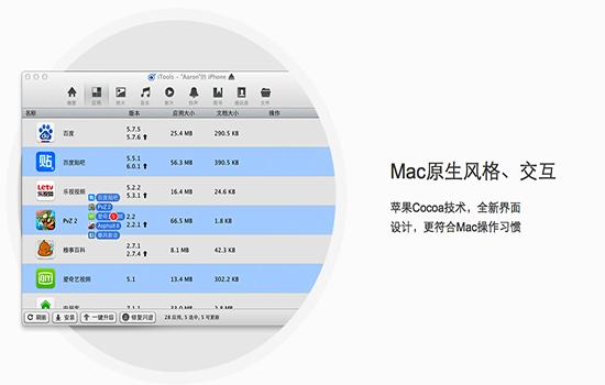 iTools for macV2.9.1 MAC版