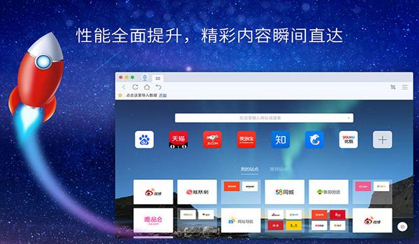 傲游云浏览器V5.0.20 Mac版