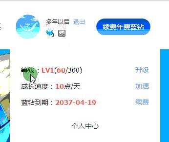 一键卡QQ蓝钻2037年到期工具