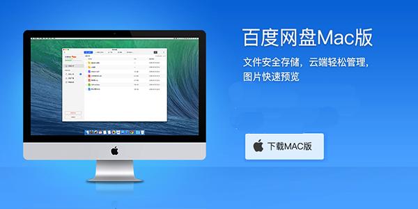百度云for macV2.2.0.1 Mac版
