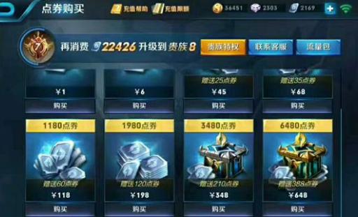 王者荣耀0元充3690点券V1.0 苹果版