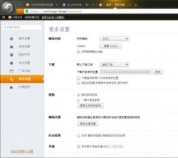 猎豹浏览器官方版_猎豹浏览器V6.5.115.15282官方版下载